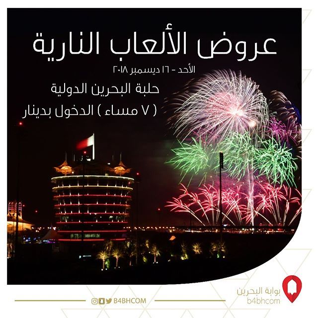 حياكم الله لحضور فعاليات اليوم الوطني في حلبة البحرين الدولية اليوم وتنطلق الألعاب النارية مساء البحرين الكويت Movie Posters Pandora Screenshot Poster
