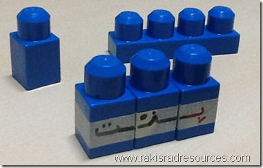 Using Legos to Teach Arabic Letters