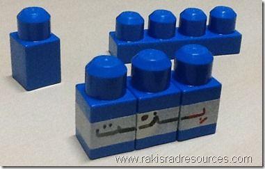 ISM Spotlight– Using Legos to Teach Arabic Letters