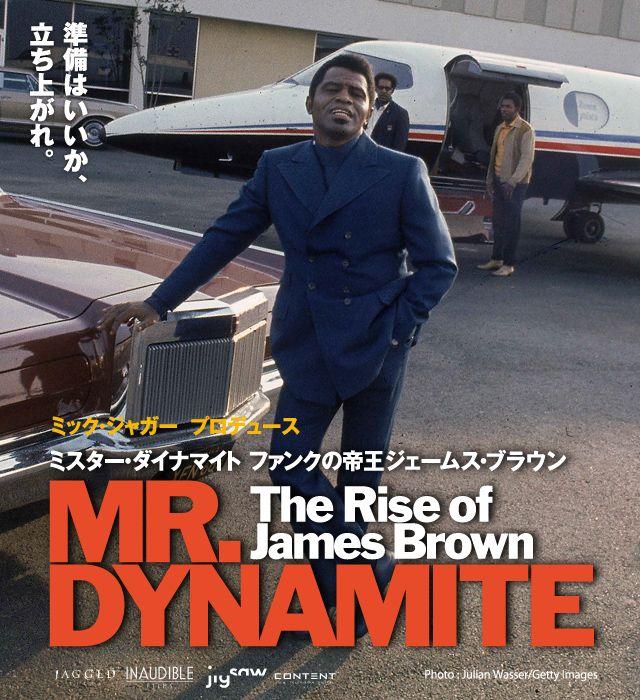 映画『ミスター・ダイナマイト:ファンクの帝王ジェームス・ブラウン』JBの波乱に満ちた人生と、絶頂期のライブ映像、そして、彼の魂を受け継いだアーティスト・関係者たちのインタビューで綴る、ソウルフル・ドキュメンタリー!