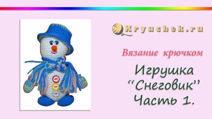 """Вязание крючком. Игрушка """"Снеговик"""". Часть 1.(Crochet. Toy """"Snowman."""" Pa..."""