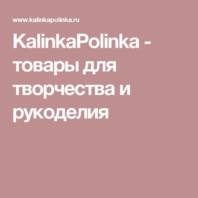 KalinkaPolinka - товары для творчества и рукоделия