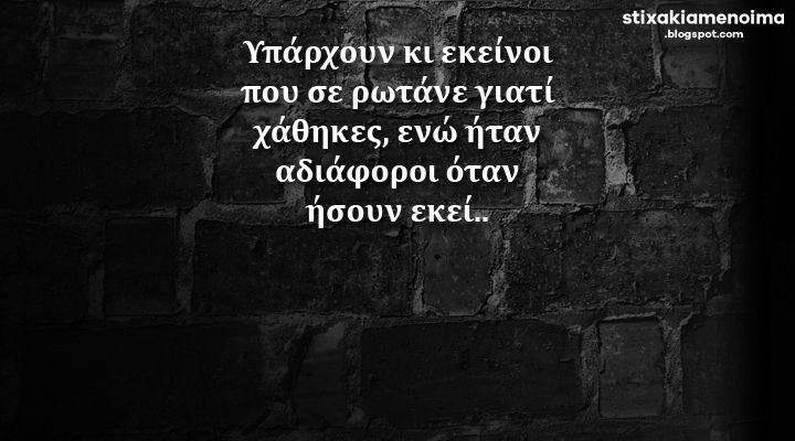 #stixakia #quotes Υπάρχουν κι εκείνοι που σε ρωτάνε γιατί χάθηκες ενώ ήταν αδιάφοροι όταν ήσουν εκεί..