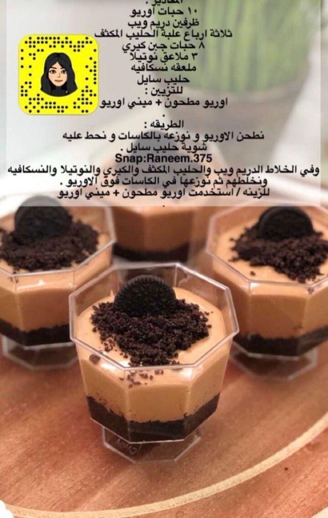 حلى كاسات الاوريو Food Drinks Dessert Cooking Recipes Desserts Coffee Drink Recipes