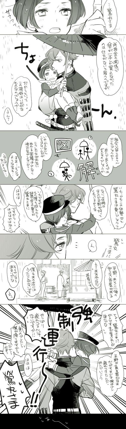 「とうらぶまとめ1」/「らん」の漫画 [pixiv]