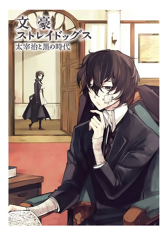 "from the 2nd light novel, ""Dazai Osamu and The Dark Era"""