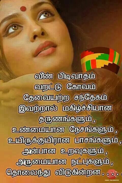 Tamil Motivational Quotes For Success In English
