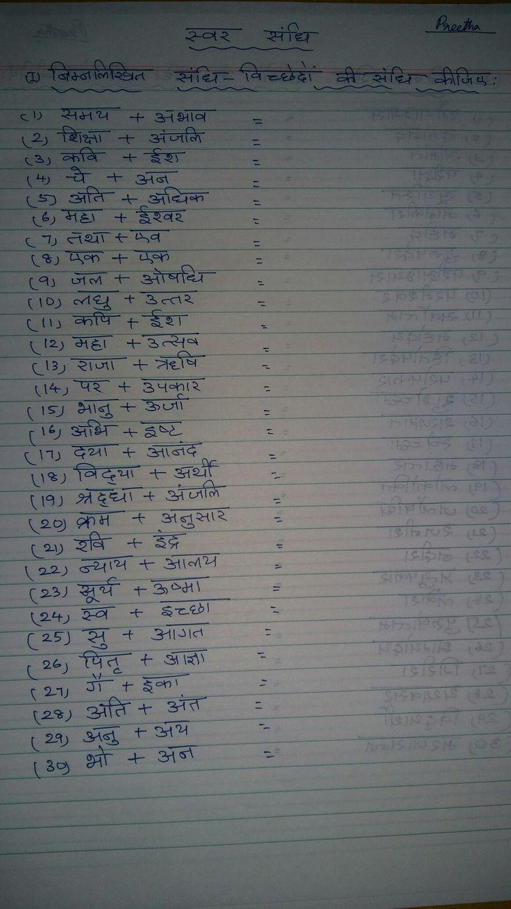Swar Sandhi Hindi Grammar Worksheet Eetha