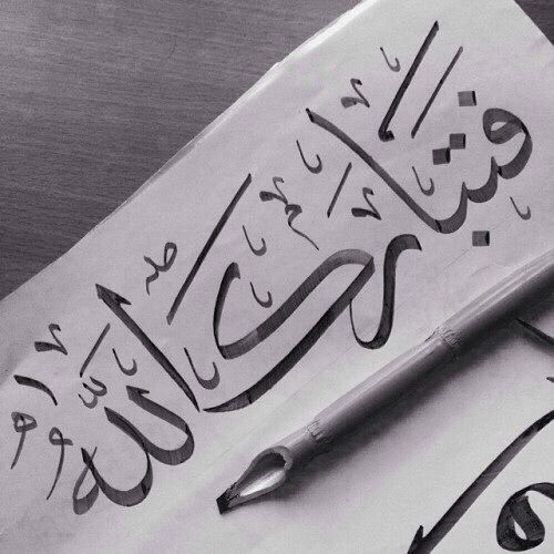 Blessed is Allah (Quran calligraphy) فَتَبَارَكَ اللَّهُ So blessed is Allah … (Quran 23:15 and 40:64)