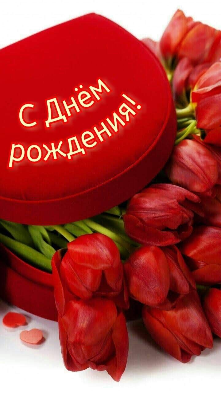 Pin By Larisa Volkova On Dobroe Utro Holiday Birthday Birthday Wishes Birthdays