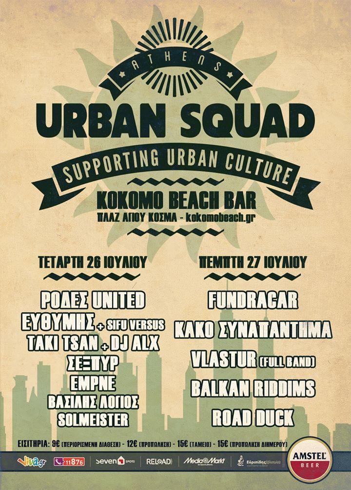 Athens Urban Squad Festival http://urbansquads.com/
