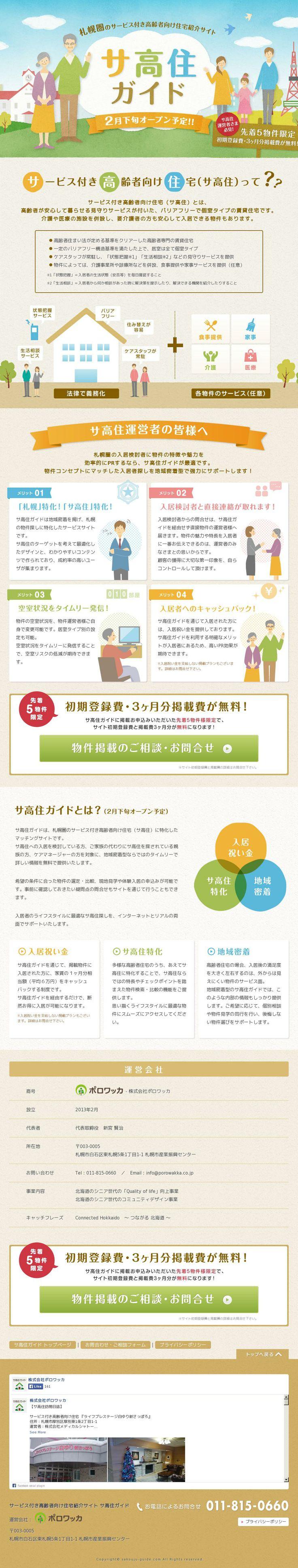 The website 'http://sakouju-guide.com/' courtesy of @Pinstamatic (http://pinstamatic.com)
