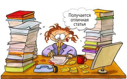 Работайка.RU: Как пишутся статьи которые нравится читать