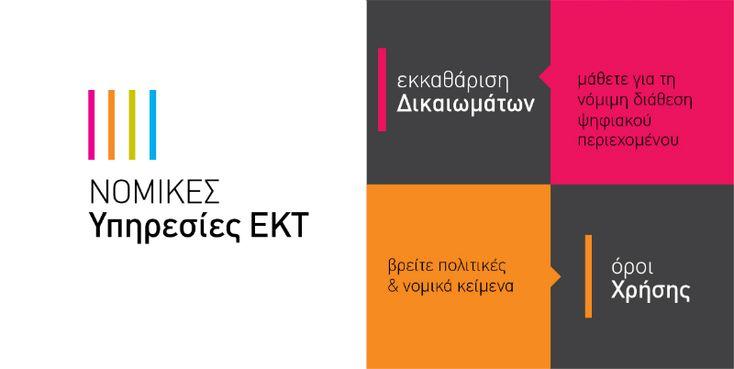 Terms| EKT http://terms.ekt.gr/el Design by Dimitra Pelekanou 2015/ EKT