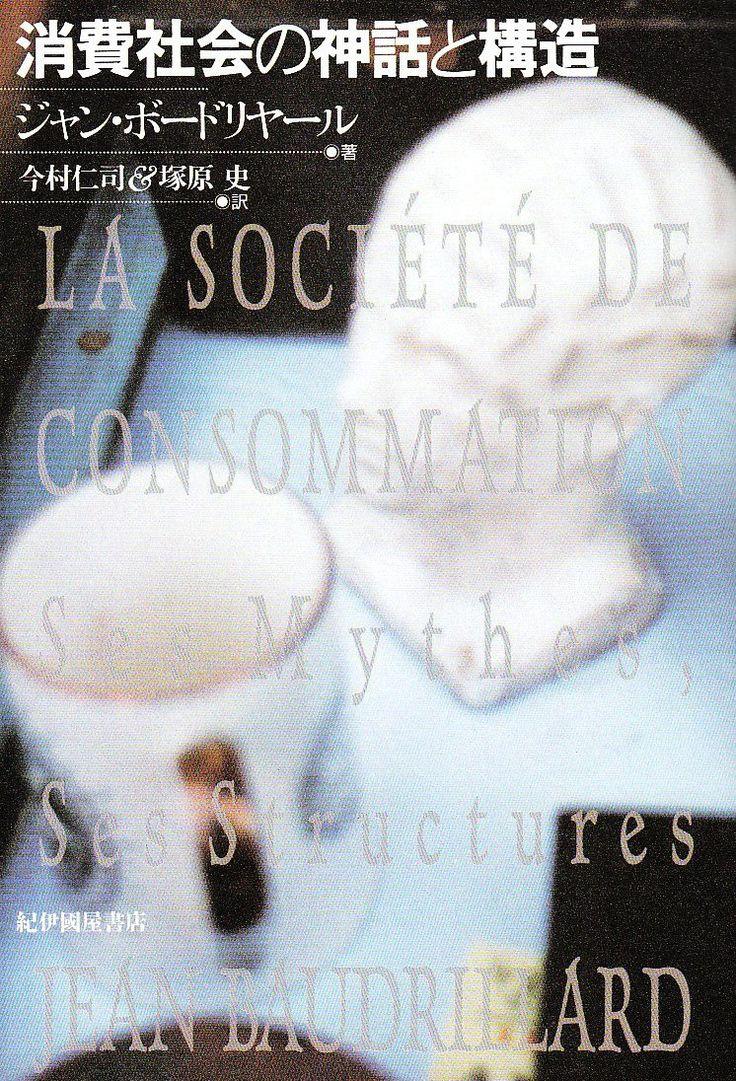 ジャン・ボードリヤール『消費社会の神話と構造 普及版』