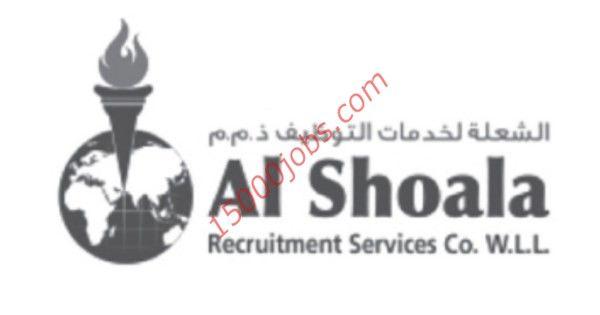 متابعات الوظائف وظائف شاغرة في شركة الشعلة لخدمات التوظيف بالبحرين وظائف سعوديه شاغره