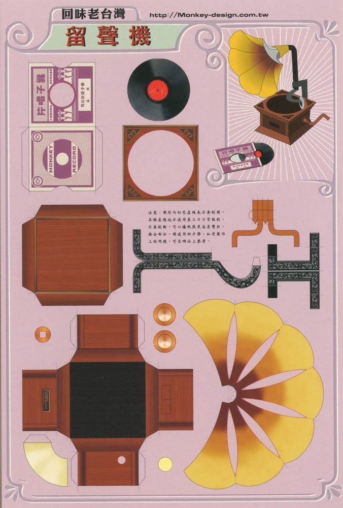 The AG Minis of SNICKERDOODLE STREET: Rebecca´s Phonograph + Records - Printables