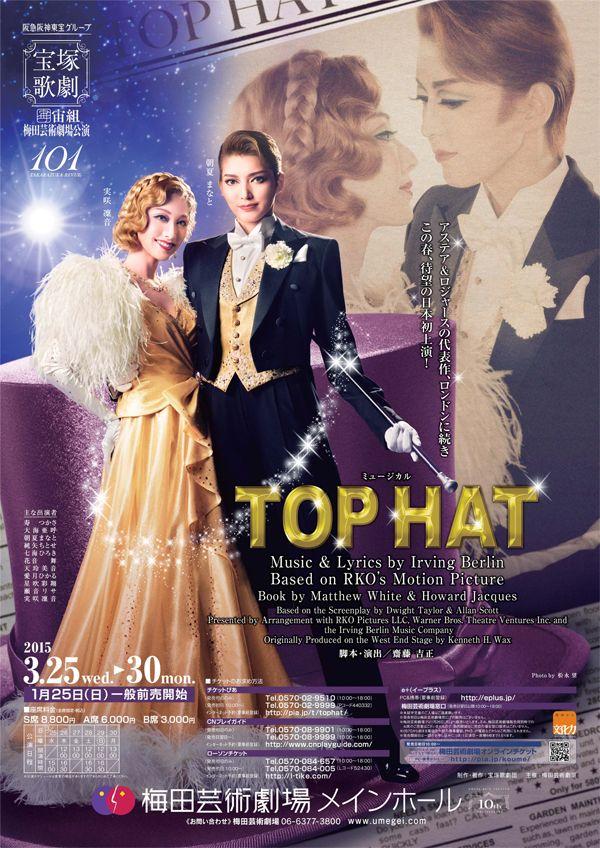 2015年宙組 『TOP HAT』  (朝夏まなと)