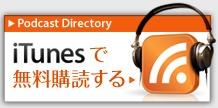 Podcast配信を始めました。    内容は、WEB戦略・WEBマーケティングに関する「英単語」を毎回1つ取り上げて、    それに関して    日本語としては何に当たるか  WEBマーケティング視点での、一般的なその言葉の意味  その言葉に関する、ポイントやノウハウ  をお届けします。