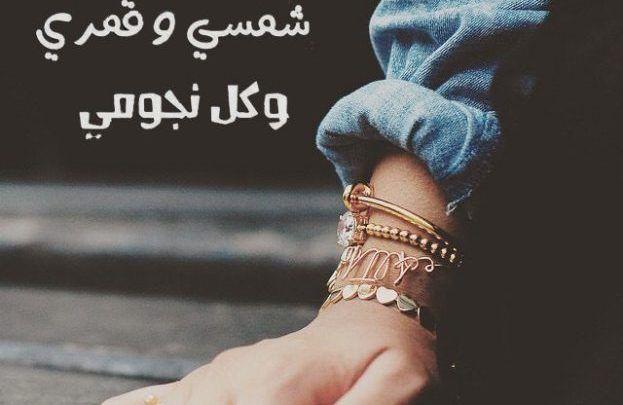 كلام حب قوي ومؤثر 100 كلمة للحبيب والعشاق Love Words Words Quotes Romantic
