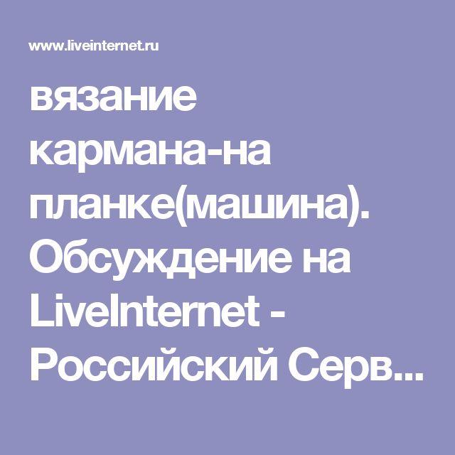 вязание кармана-на планке(машина). Обсуждение на LiveInternet - Российский Сервис Онлайн-Дневников