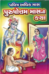 Buy #PurushotamMass Ni #Katha - #Gujarati  from a range of #ReligiousBooks and more Homeware, Kitchenware and Cookware products at Popat Stores.