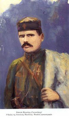 Μητρούσης Γκογκολάκης (Καπετάν Μητρούσης) - Ο θρύλος της Ανατολικής Μακεδονίας και ηρωϊκή  φυσιογνωμία του Μακεδονικού Αγώνα στις Σέρρες