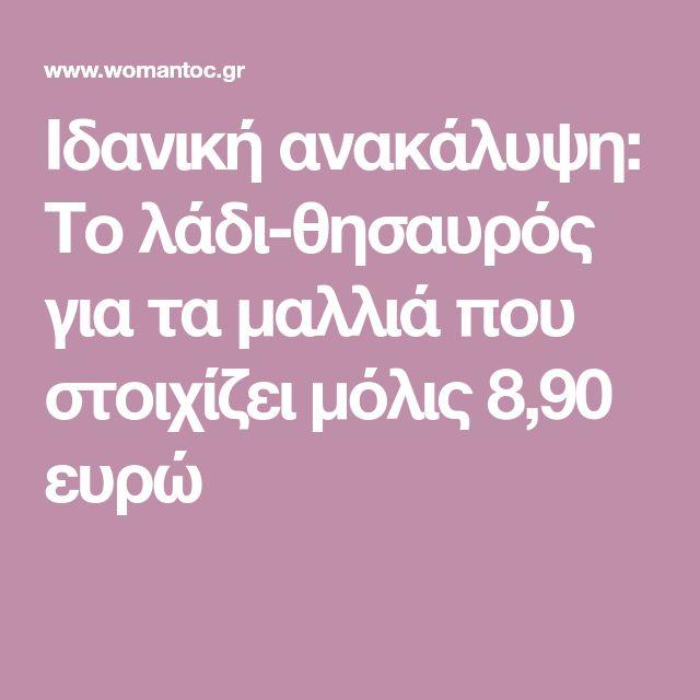 Ιδανική ανακάλυψη: Το λάδι-θησαυρός για τα μαλλιά που στοιχίζει μόλις 8,90 ευρώ