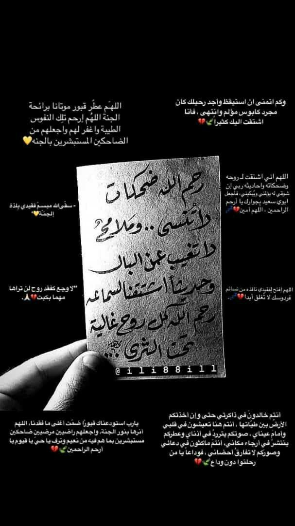 Pin By Rody On دعاء Quotes Qoutes Ramadan