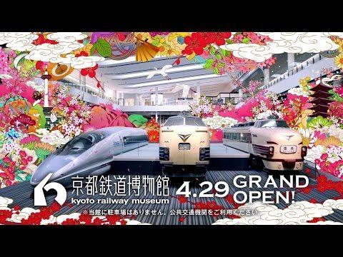 【<公式>JR西日本】2016年4月29日(金・祝)、京都鉄道博物館グランドオープン! - YouTube