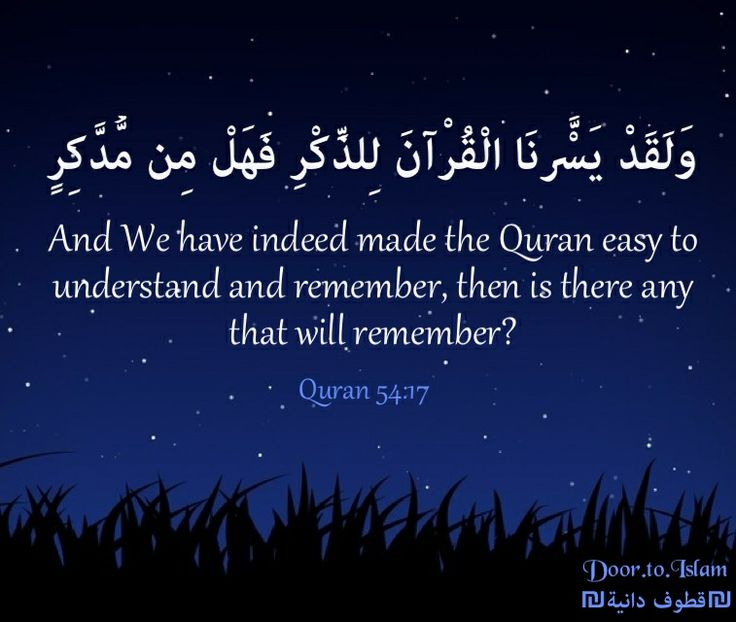 quran quotes allah islam remember easy inspiration deen