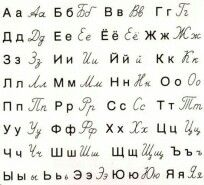 Alfabeto ruso impreso y manuscrito