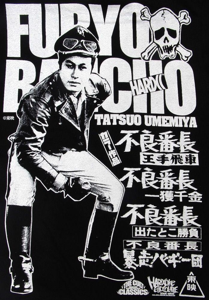 不良番長 - WOLVES OF THE CITY- (梅宮辰夫) - ホラーにプロレス!カンフーにカルト映画!Tシャツ界の悪童 ハードコアチョコレート