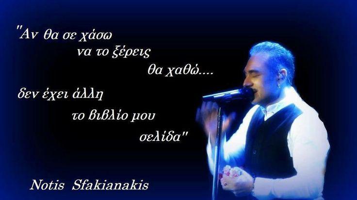notis sfakianakis