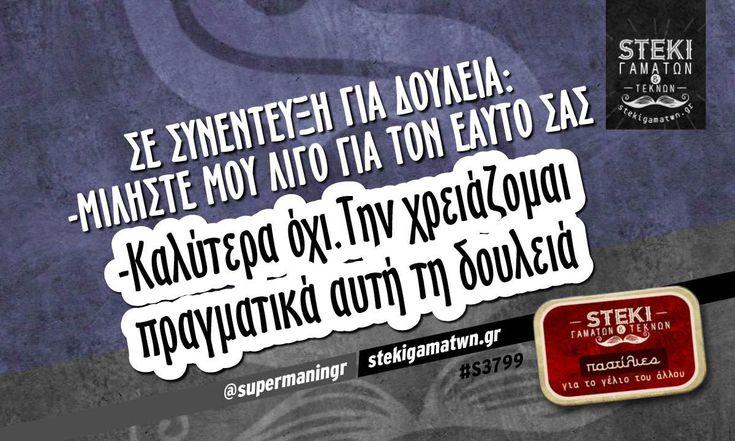 Σε συνέντευξη για δουλειά:  @supermaningr - http://stekigamatwn.gr/s3799/