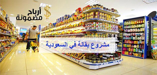 مشروع بقالة في السعودية ي عد من المشروعات المنتشرة في المملكة العربية السعودية وكافة الدول العربية وهو من المشاريع الصغيرة التي تعتبر مصدر دخل للعديد من المواط