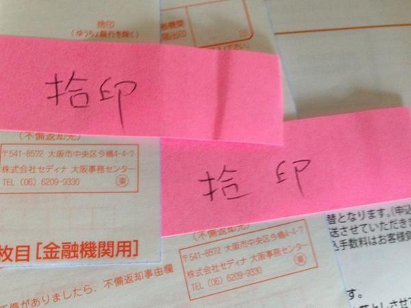 Twitter@makotokotok 昨日メーカーから送られてきた銀行引き落としの申し込み書類。「捨印」だよねぇ。。 pic.twitter.com/oZFlijkcoO