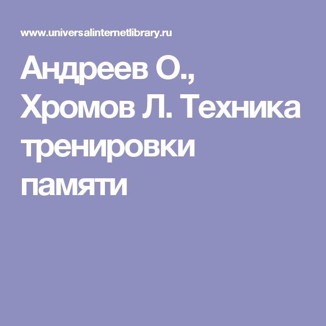 Андреев О., Хромов Л. Техника тренировки памяти