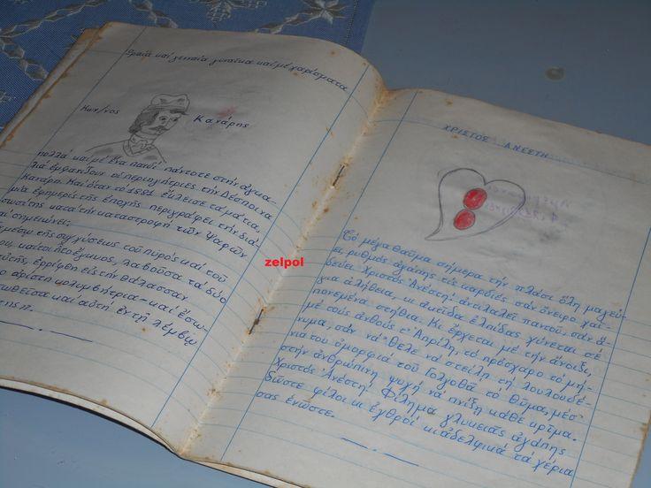 Τετράδιο αντιγραφής. Σχολικά χρόνια κάπου στο 1970 στο  Σπαρτοχώρι-Μεγανησίου Λευκάδος. Meganisi-Lefkada Greece.