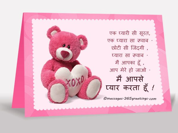 Hindi Love Messages 365greetings Com Love You Messages Message For Girlfriend Love Messages