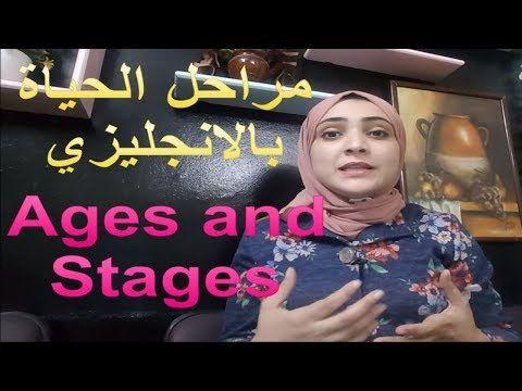 دراسة اللغة الانجليزية كم عمرك بالانجليزي مراحل الحياة بالانجليزي في هذا الفيديو سوف نتعلم مراحل الحياة بالانجليزي English Study Life Stages Learn English