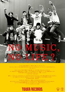 スチャダラパー & TOKYO No.1 SOUL SET & SLYMONGOOSE 笹沼位吉 & サイプレス上野とロベルト吉野