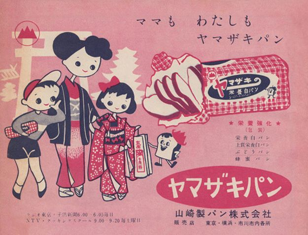 Mmmm…bread.   13 Amazingly Cute Vintage Japanese Ads From The '50s