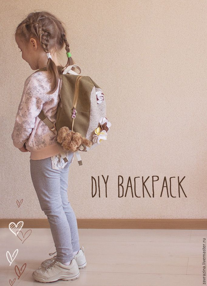 Моей племяннице 4 года. И, как любой барышне, ей хочется менять образ в зависимости от ситуации, настроения. Сумочки у нее есть, а вот рюкзака для похода на спортивные танцы — нет. Ну и решили мы с ней сделать рюкзачок с объемным декором. Причем каждый элемент — это самостоятельная брошь :) Поэтому, когда ей хочется ,она закалывает на рюкзак, а если настроение меняется, то на шарф или шапочку.…