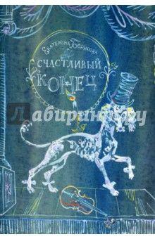 Екатерина Борисова - Счастливый конец. Волшебная сказка обложка книги