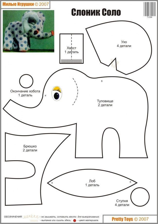 Felt Elephant Pattern Elephant Solo Baby Elephant