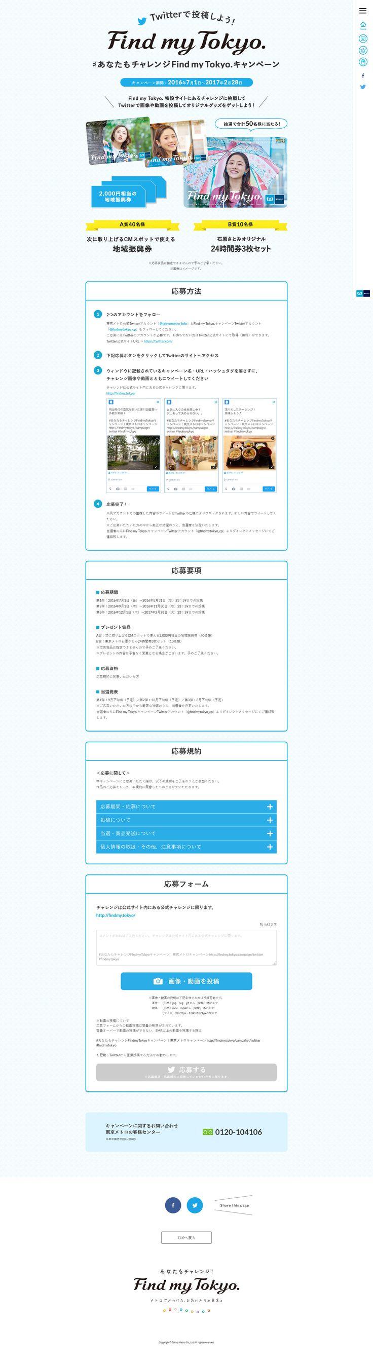 #あなたもチャレンジFind my Tokyoキャンペーン  Find my Tokyo.  東京メトロ http://findmy.tokyo/campaign/twitter