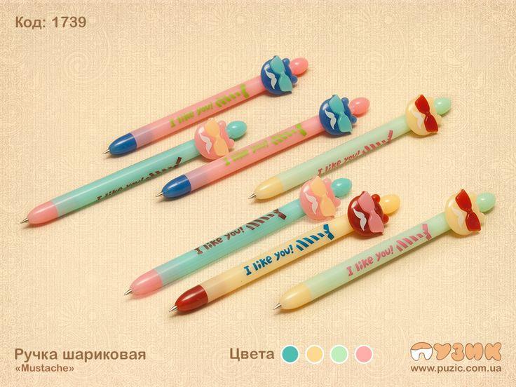 """Шариковая ручка с модными усами. Этот год охватил новый тренд - усы. Вот и ручка появилась с этими стильными усами. На ручке так и написано """"ты мне нравишься"""" и конечно же врядли кому то она не может понравиться. В школе или в университете вы будете самым модным с такой классной ручкой."""