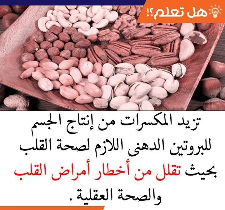 Pin By Fawaz Al Dhari On أعشاب وفواكه Helthy Food Food Health