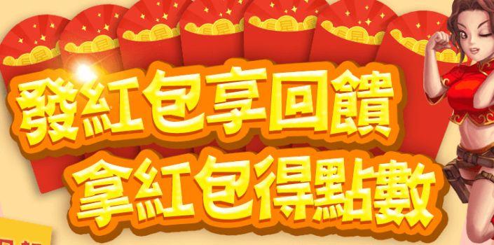 發紅包享星城Online回饋 九州娛樂送紅包得點數http://ts888.com.tw/